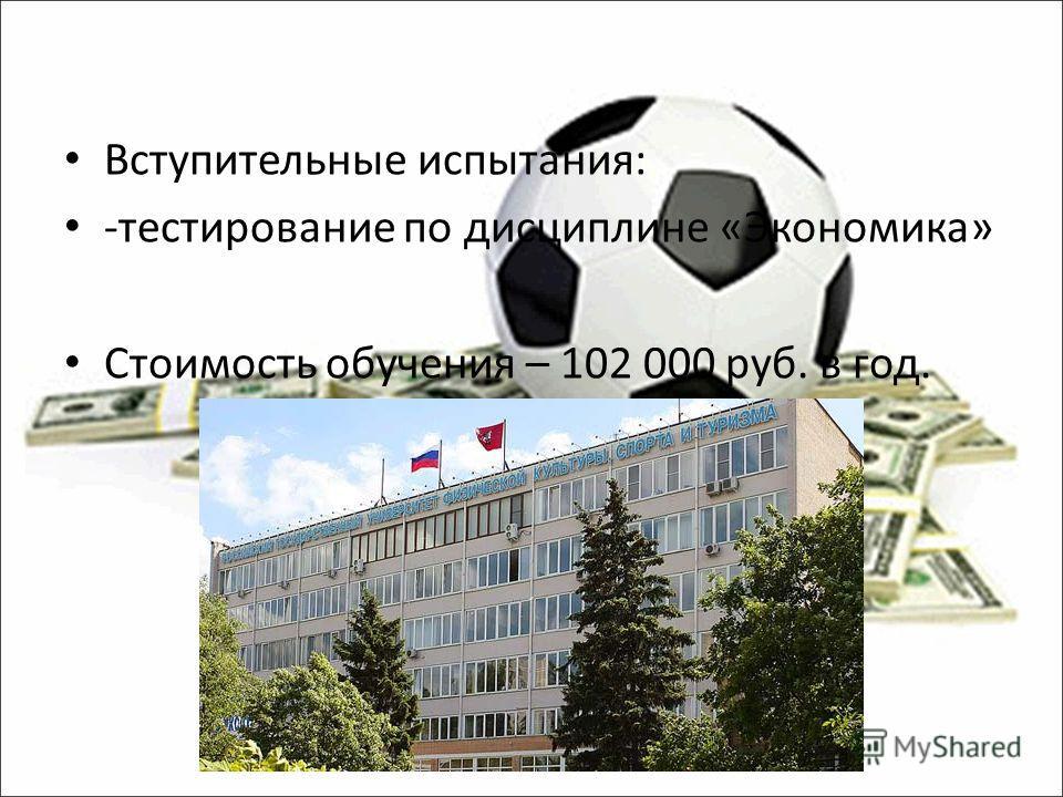 Вступительные испытания: -тестирование по дисциплине «Экономика» Стоимость обучения – 102 000 руб. в год.
