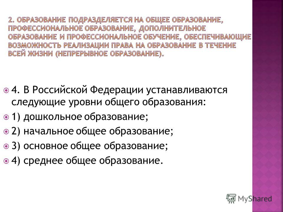4. В Российской Федерации устанавливаются следующие уровни общего образования: 1) дошкольное образование; 2) начальное общее образование; 3) основное общее образование; 4) среднее общее образование.