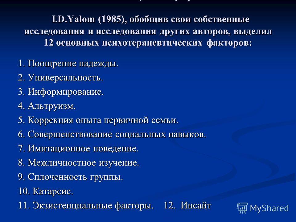 Слайд 3. I.D.Yalom (1985), обобщив свои собственные исследования и исследования других авторов, выделил 11 основных психотерапевтических факторов: I.D.Yalom (1985), обобщив свои собственные исследования и исследования других авторов, выделил 12 основ