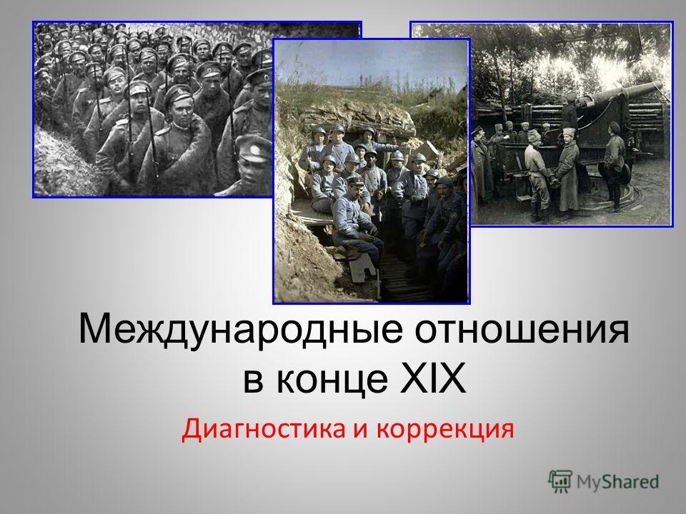Международные отношения в конце XIX Диагностика и коррекция
