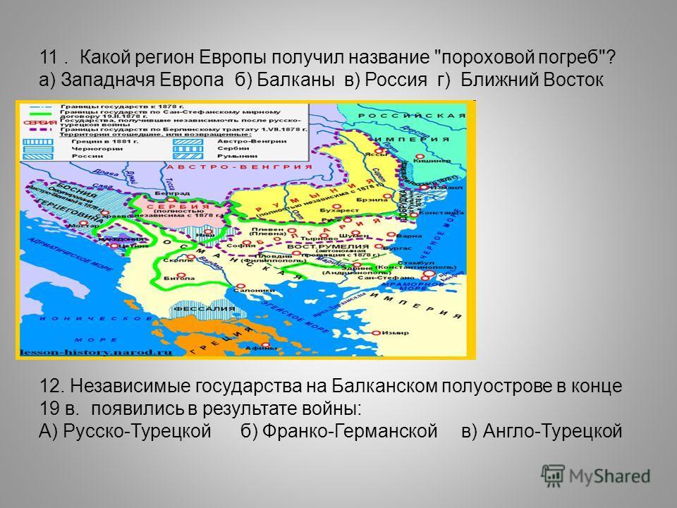 11. Какой регион Европы получил название