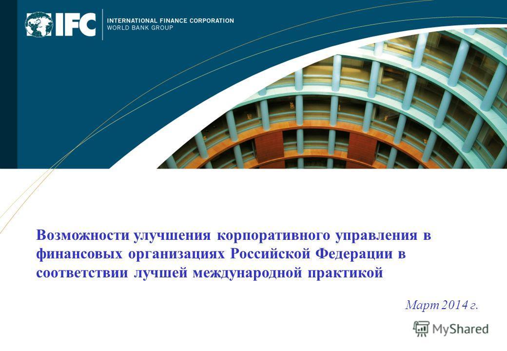 Возможности улучшения корпоративного управления в финансовых организациях Российской Федерации в соответствии лучшей международной практикой Март 2014 г.