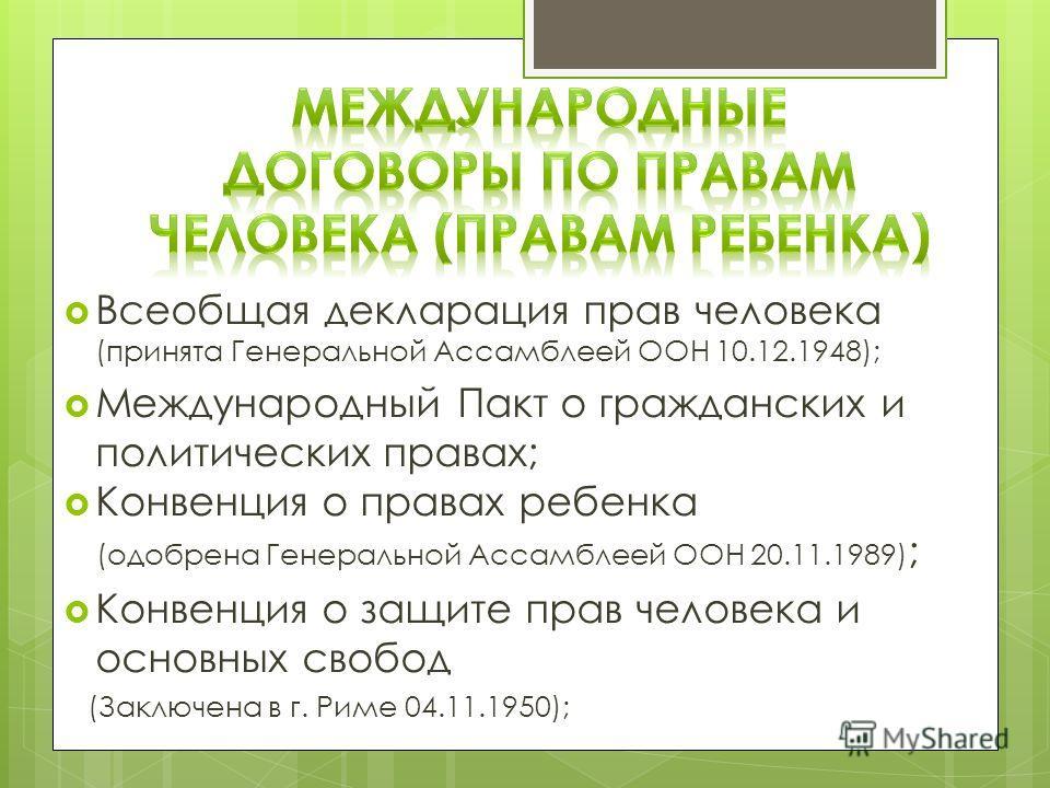 Всеобщая декларация прав человека (принята Генеральной Ассамблеей ООН 10.12.1948); Международный Пакт о гражданских и политических правах; Конвенция о правах ребенка (одобрена Генеральной Ассамблеей ООН 20.11.1989) ; Конвенция о защите прав человека