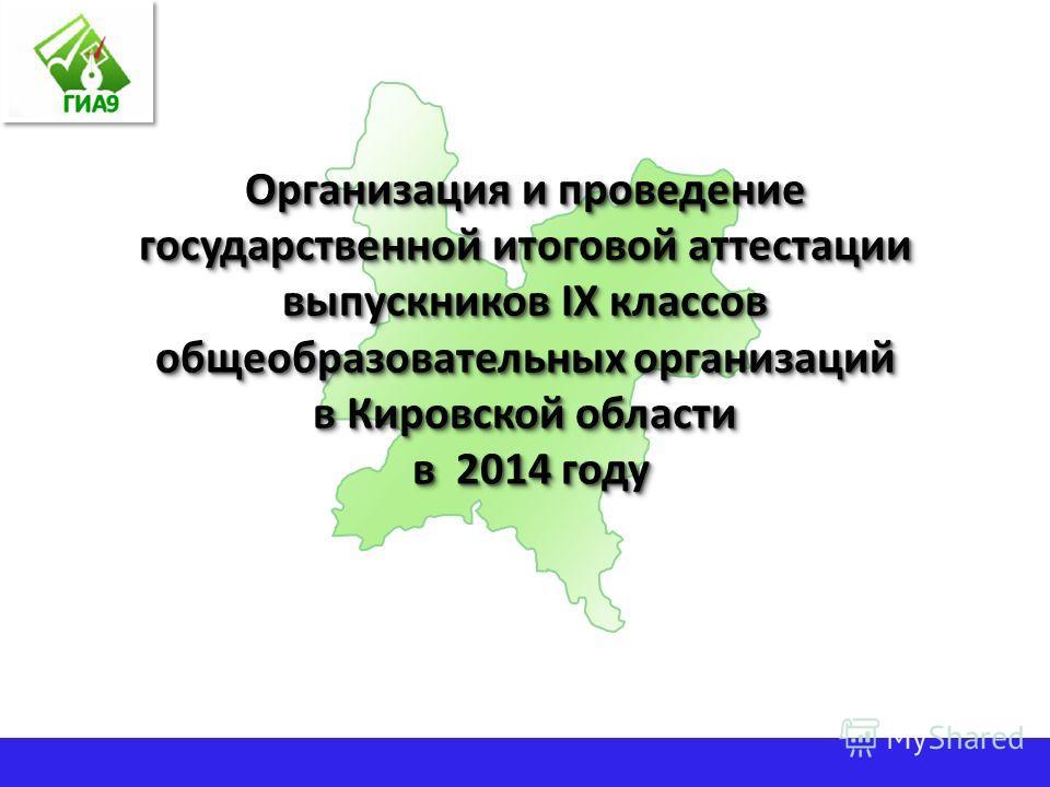 Организация и проведение государственной итоговой аттестации выпускников IX классов общеобразовательных организаций в Кировской области в 2014 году