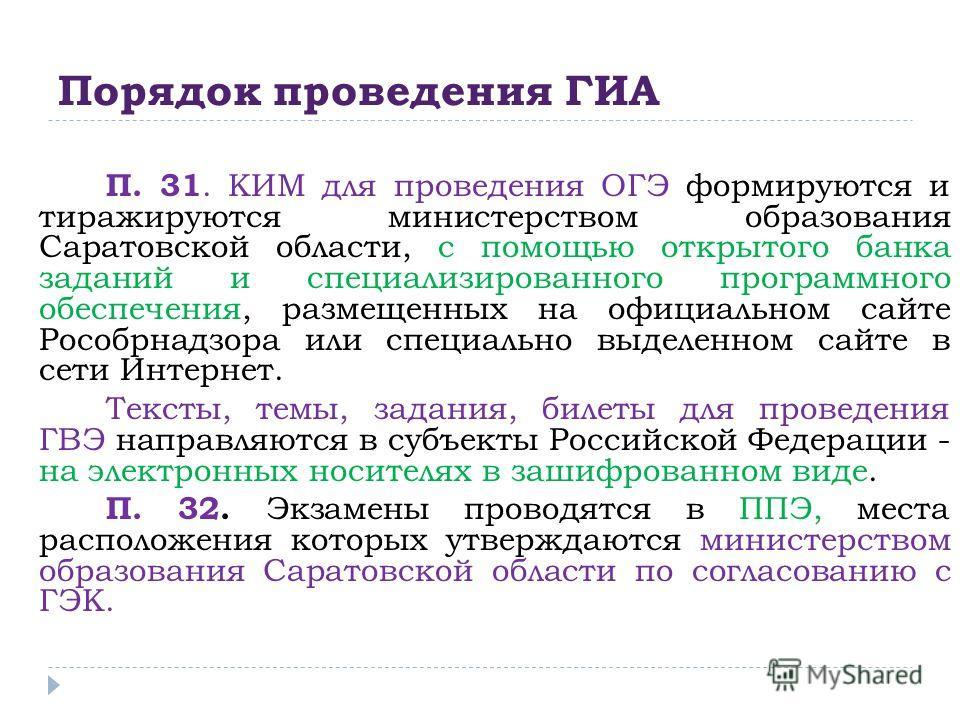 Порядок проведения ГИА П. 31. КИМ для проведения ОГЭ формируются и тиражируются министерством образования Саратовской области, с помощью открытого банка заданий и специализированного программного обеспечения, размещенных на официальном сайте Рособрна
