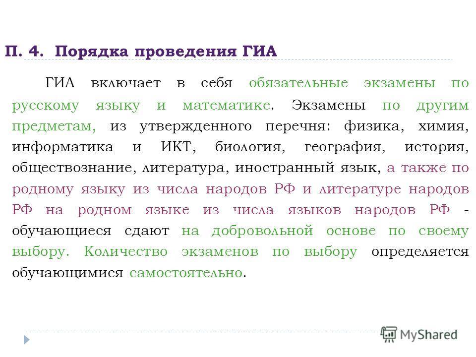 П. 4. Порядка проведения ГИА ГИА включает в себя обязательные экзамены по русскому языку и математике. Экзамены по другим предметам, из утвержденного перечня: физика, химия, информатика и ИКТ, биология, география, история, обществознание, литература,