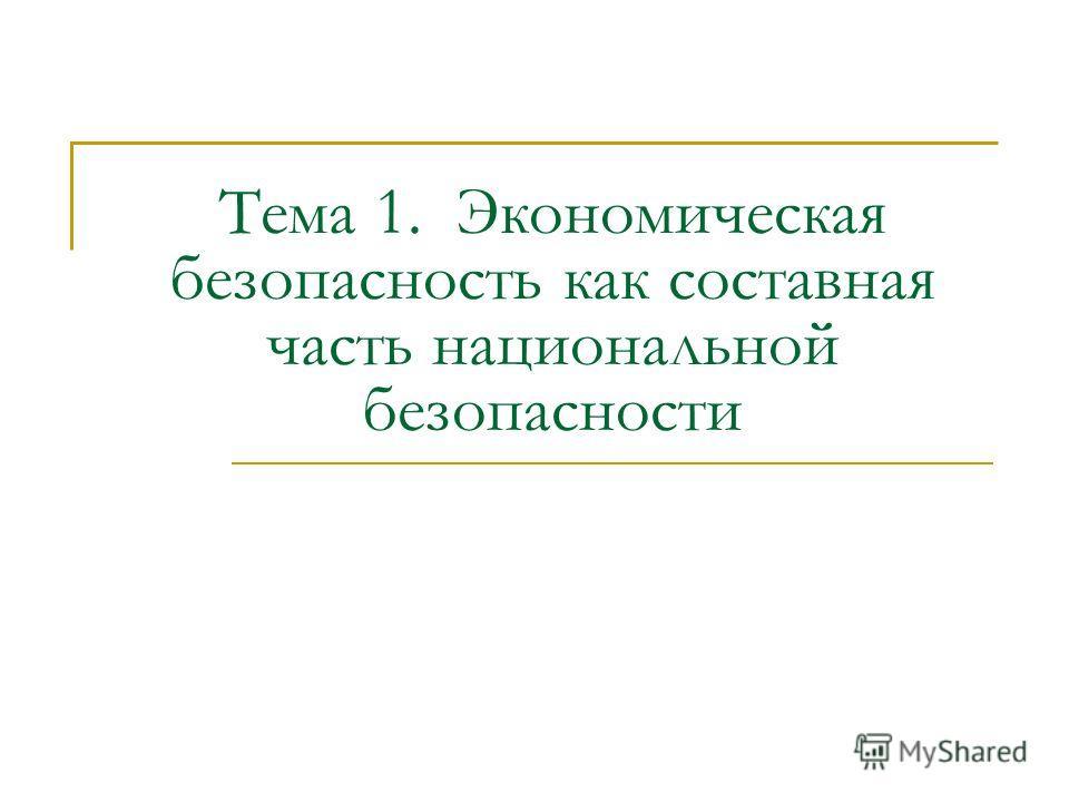 Тема 1. Экономическая безопасность как составная часть национальной безопасности
