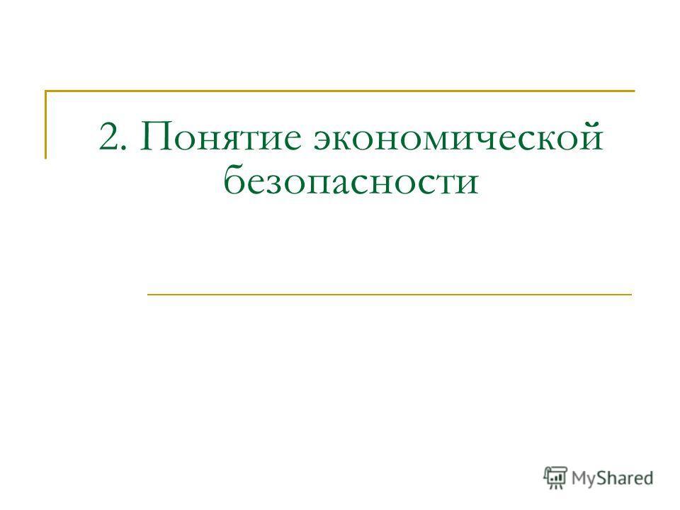 2. Понятие экономической безопасности