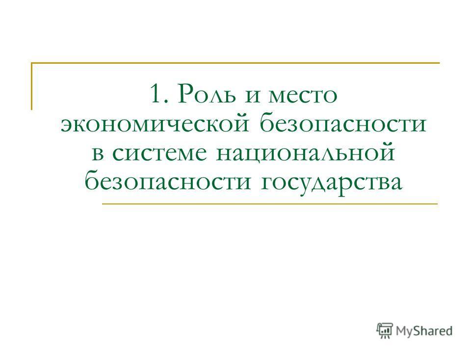 1. Роль и место экономической безопасности в системе национальной безопасности государства
