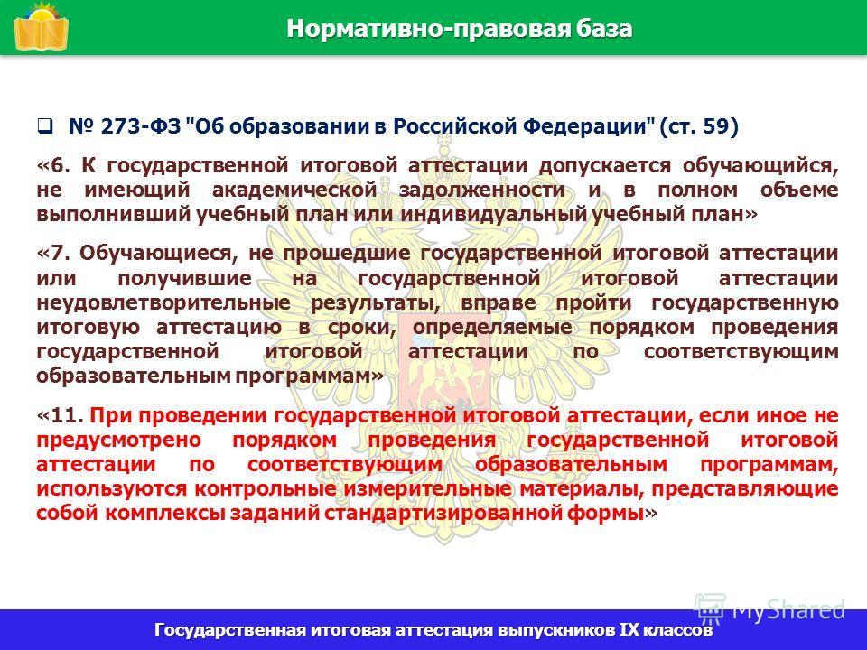 Государственная итоговая аттестация выпускников IX классов Нормативно-правовая база 273-ФЗ