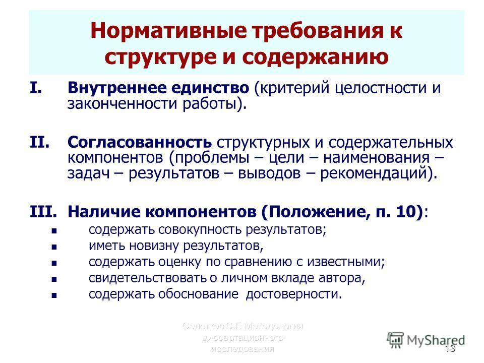 Селетков С.Г. Методология диссертационного исследования 13 Нормативные требования к структуре и содержанию I. I.Внутреннее единство (критерий целостности и законченности работы). II. II.Согласованность структурных и содержательных компонентов (пробле