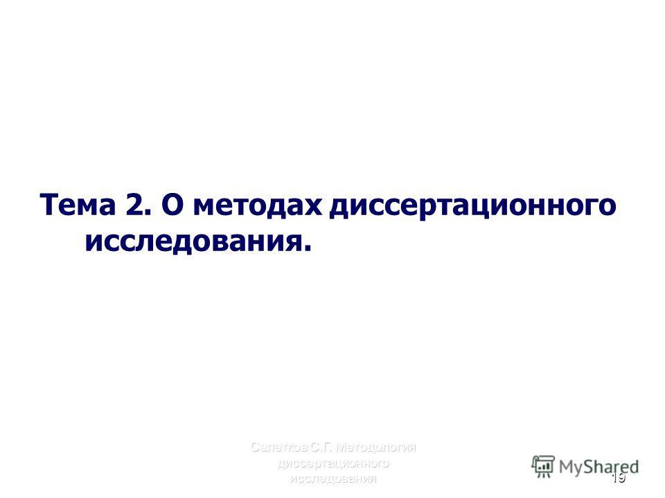 Селетков С.Г. Методология диссертационного исследования 19 Тема 2. О методах диссертационного исследования.