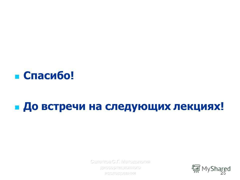 Селетков С.Г. Методология диссертационного исследования 26 Спасибо! До встречи на следующих лекциях!