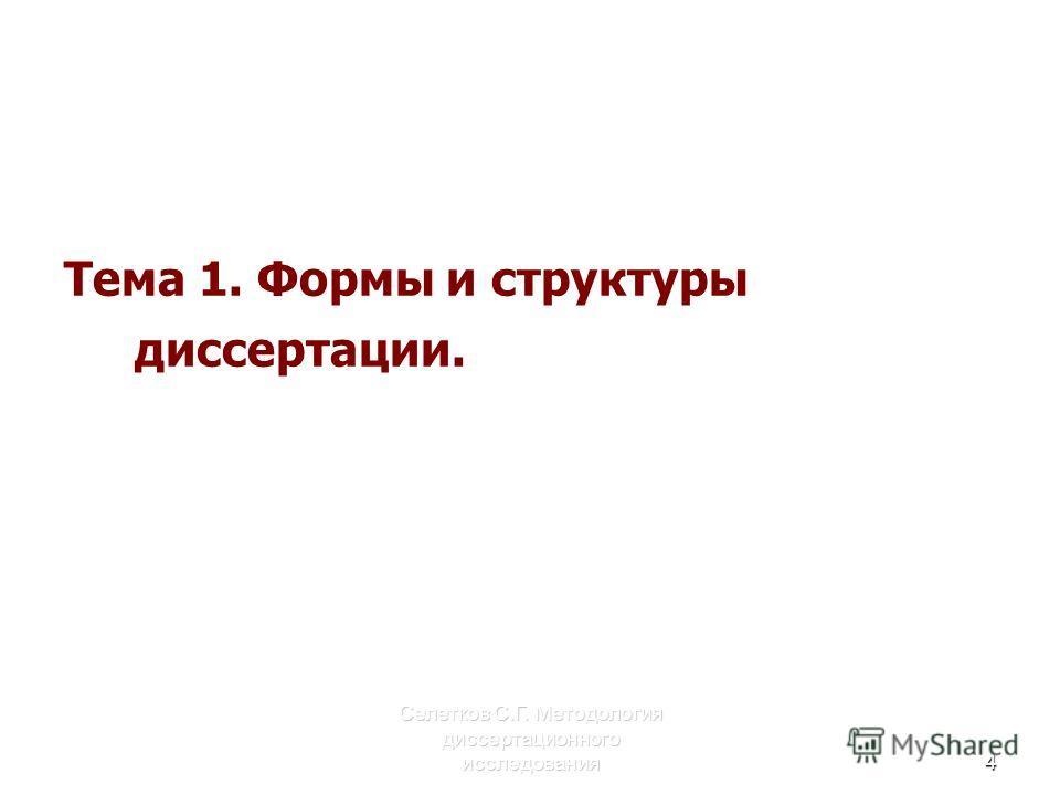 Селетков С.Г. Методология диссертационного исследования 4 Тема 1. Формы и структуры диссертации.