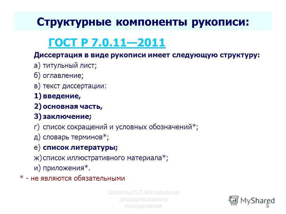 Презентация на тему Селетков С Г Методология диссертационного  6 Селетков
