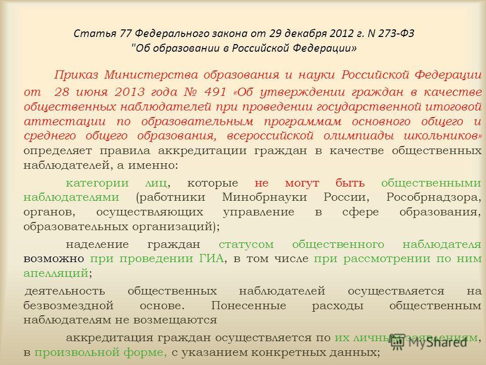 Статья 77 Федерального закона от 29 декабря 2012 г. N 273-ФЗ