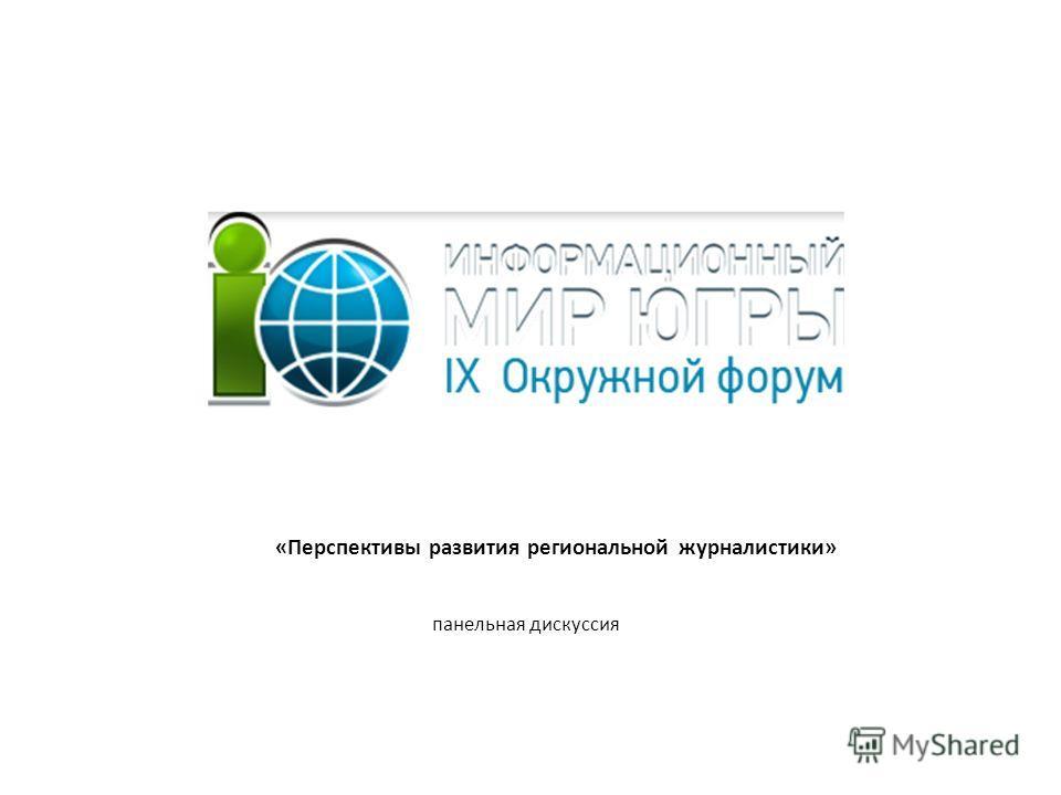 «Перспективы развития региональной журналистики» панельная дискуссия