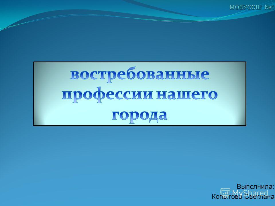 Выполнила: Копытова Светлана