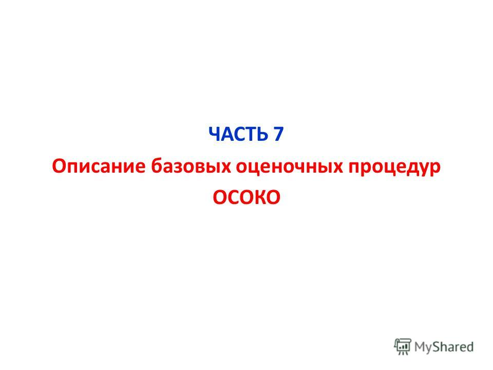 ЧАСТЬ 7 Описание базовых оценочных процедур ОСОКО