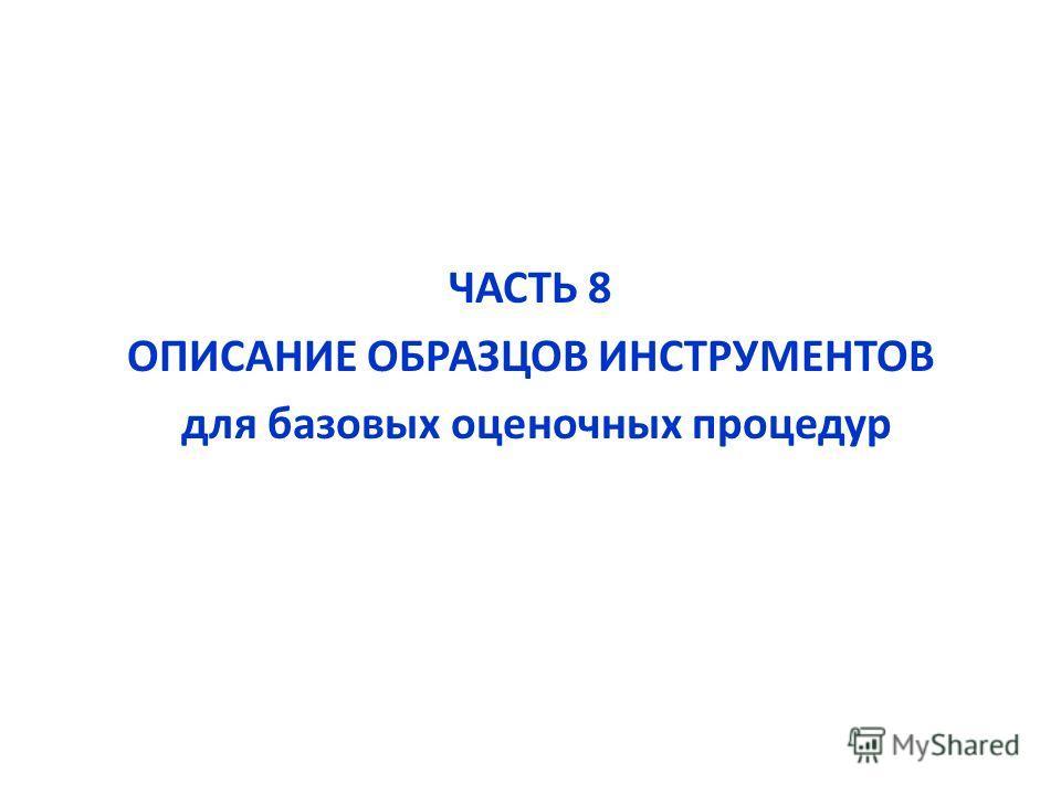 ЧАСТЬ 8 ОПИСАНИЕ ОБРАЗЦОВ ИНСТРУМЕНТОВ для базовых оценочных процедур