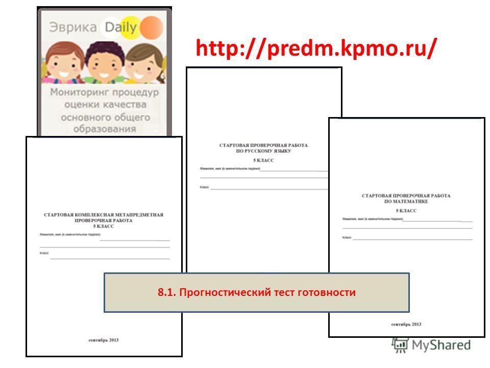 http://predm.kpmo.ru/ 8.1. Прогностический тест готовности