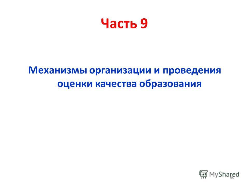Часть 9 Механизмы организации и проведения оценки качества образования 60