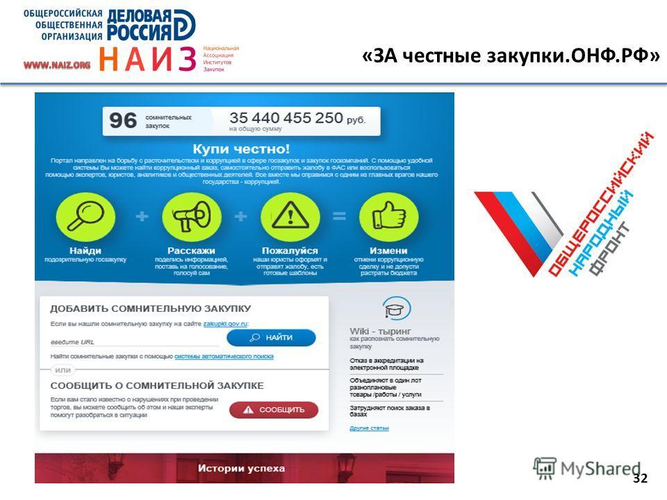 32 «ЗА честные закупки.ОНФ.РФ»