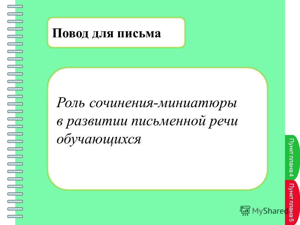 Пункт плана Повод для письма Пункт плана 4 Пункт плана 5 Роль сочинения-миниатюры в развитии письменной речи обучающихся
