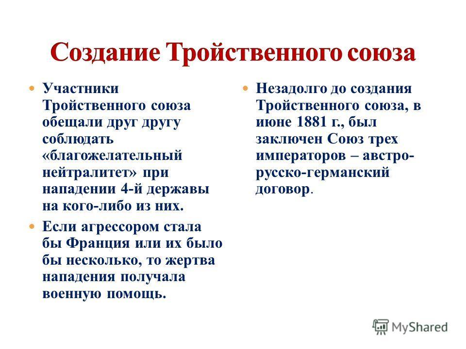 В ходе русско-турецкой войны 1877-1878 гг. усилились позиции России на Балканах. Это вызвало недовольство европейских держав. 20 мая 1882 г. Германия, Австро-Венгрия и Италия заключили Тройственный союз. Карикатура конца XIX века