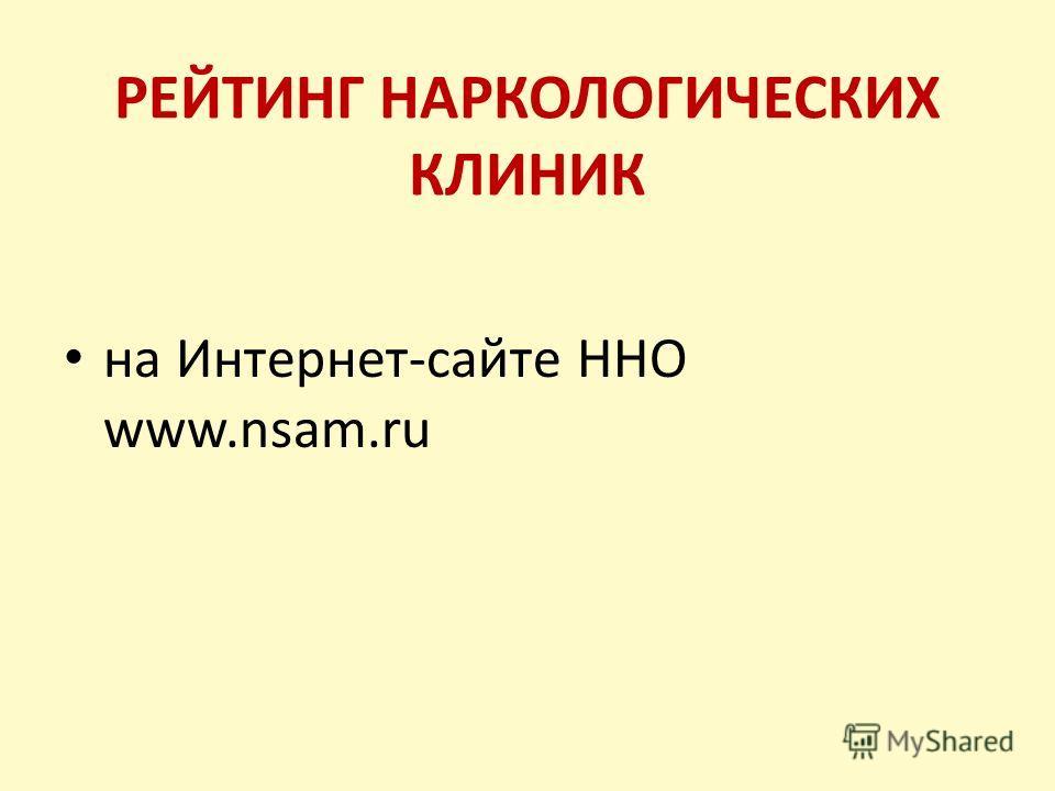 РЕЙТИНГ НАРКОЛОГИЧЕСКИХ КЛИНИК на Интернет-сайте ННО www.nsam.ru