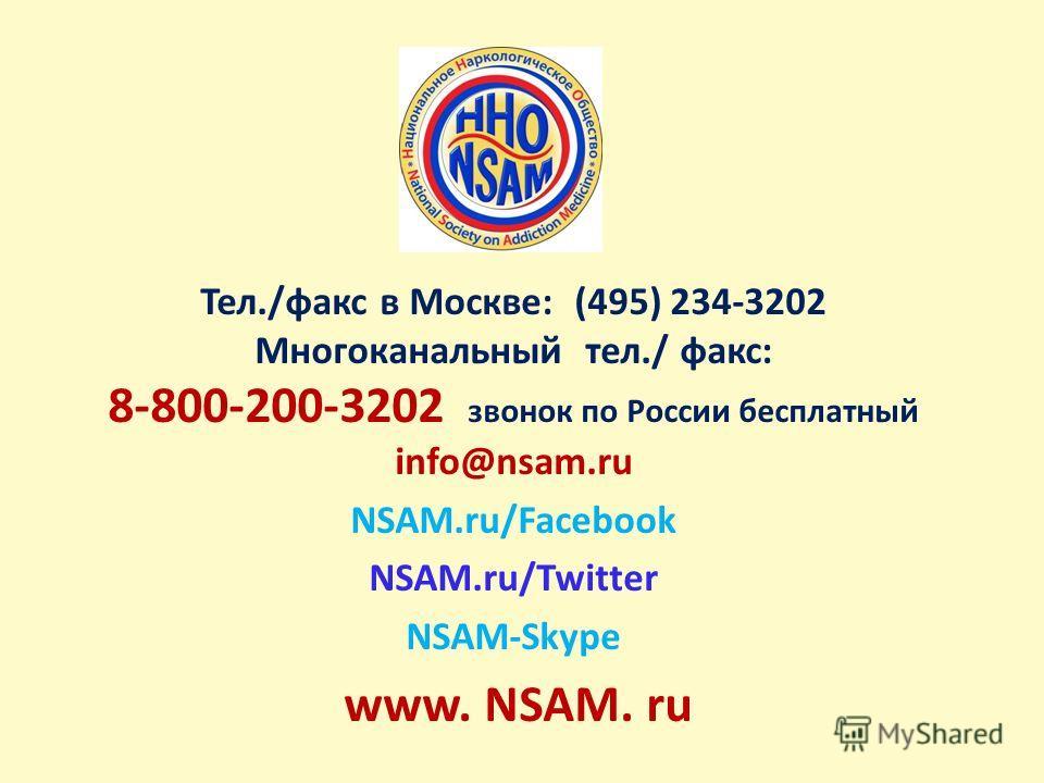 Тел./факс в Москве: (495) 234-3202 Многоканальный тел./ факс: 8-800-200-3202 звонок по России бесплатный info@nsam.ru NSAM.ru/Facebook NSAM.ru/Twitter NSAM-Skype www. NSAM. ru