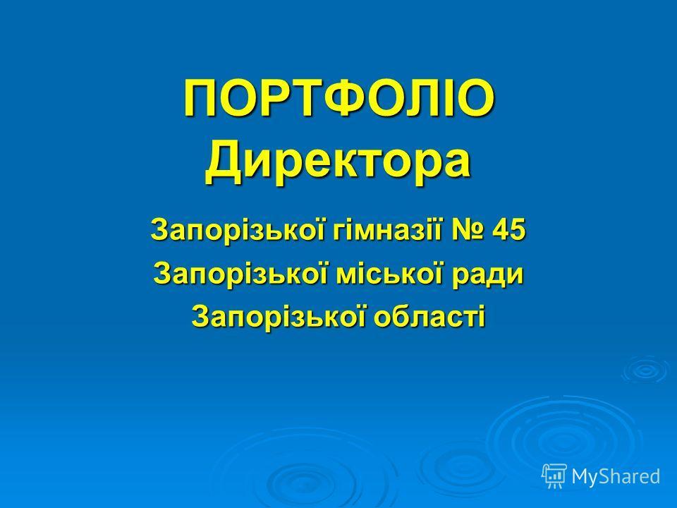 ПОРТФОЛІО Директора Запорізької гімназії 45 Запорізької міської ради Запорізької області