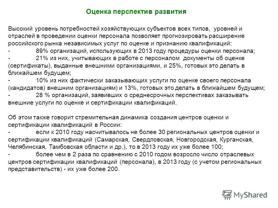 Оценка перспектив развития Высокий уровень потребностей хозяйствующих субъектов всех типов, уровней и отраслей в проведении оценки персонала позволяет прогнозировать расширение российского рынка независимых услуг по оценке и признанию квалификаций: -