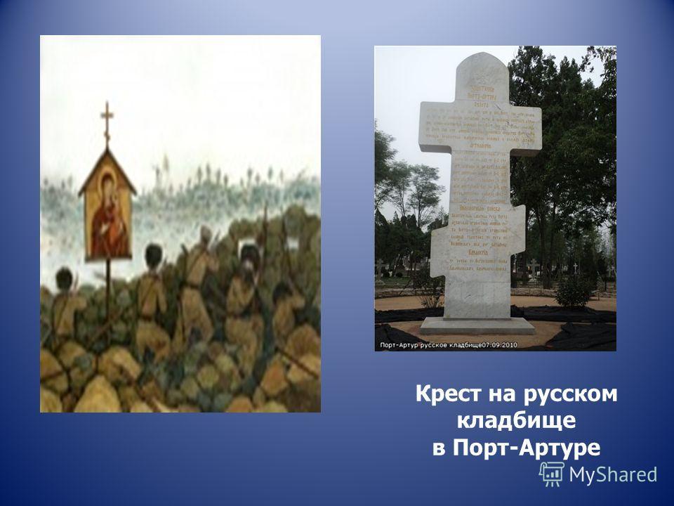 Крест на русском кладбище в Порт-Артуре