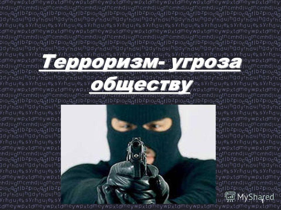 1 Терроризм- угроза обществу