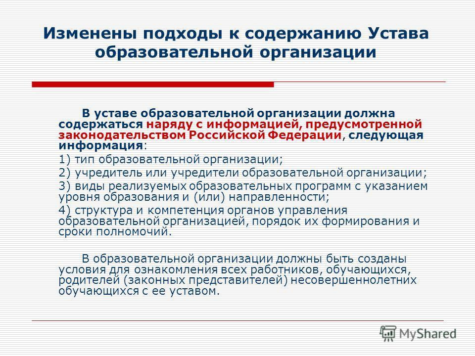 Изменены подходы к содержанию Устава образовательной организации В уставе образовательной организации должна содержаться наряду с информацией, предусмотренной законодательством Российской Федерации, следующая информация: 1) тип образовательной органи