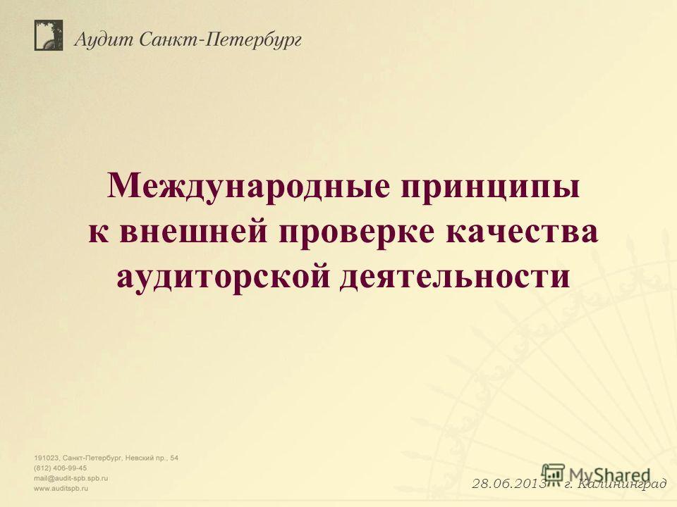 Международные принципы к внешней проверке качества аудиторской деятельности 28.06.2013 г. Калининград