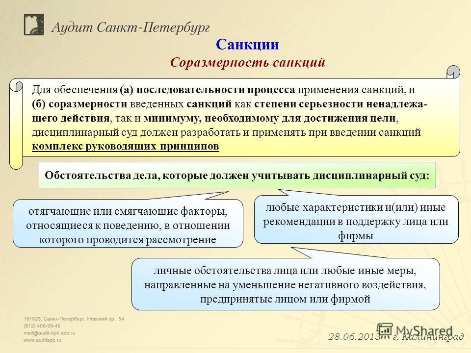 Санкции Соразмерность санкций Для обеспечения (а) последовательности процесса применения санкций, и (б) соразмерности введенных санкций как степени серьезности ненадлежа- щего действия, так и минимуму, необходимому для достижения цели, дисциплинарный