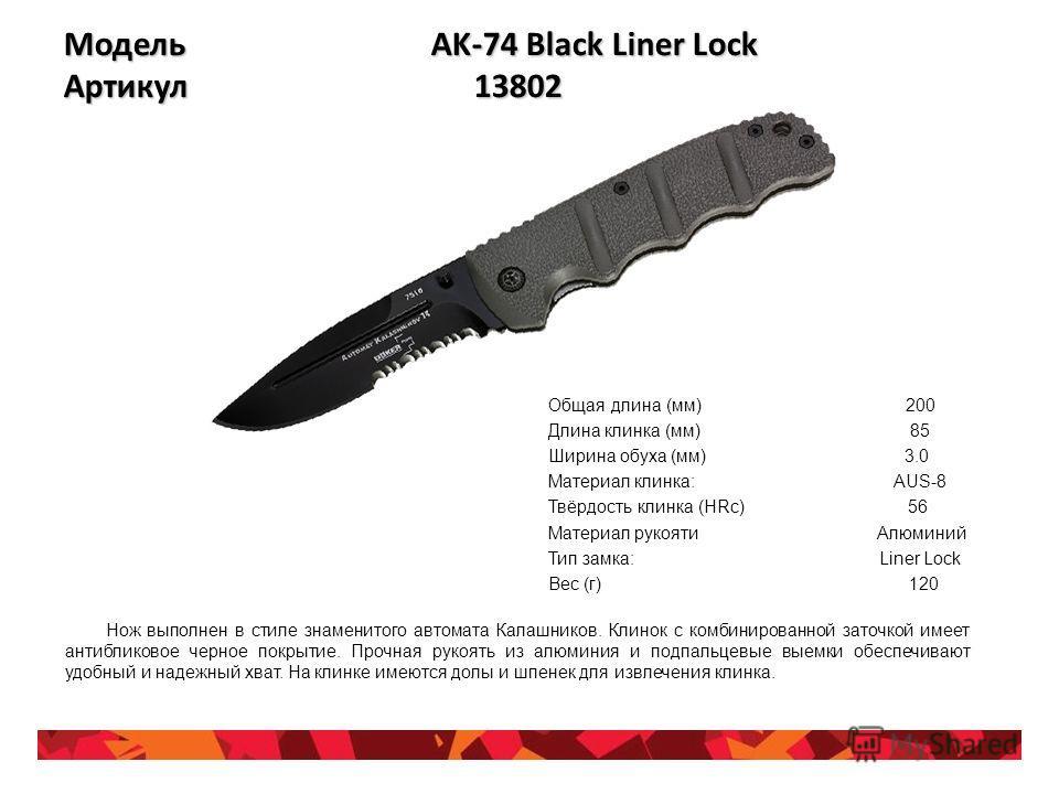 Модель AK-74 Black Liner Lock Артикул 13802 Общая длина (мм) 200 Длина клинка (мм) 85 Ширина обуха (мм) 3.0 Материал клинка: AUS-8 Твёрдость клинка (HRc) 56 Материал рукояти Алюминий Тип замка: Liner Lock Вес (г) 120 Нож выполнен в стиле знаменитого