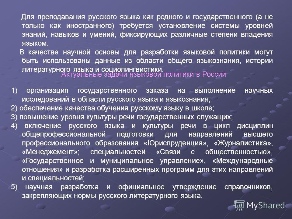 Для преподавания русского языка как родного и государственного (а не только как иностранного) требуется установление системы уровней знаний, навыков и умений, фиксирующих различные степени владения языком. В качестве научной основы для разработки язы