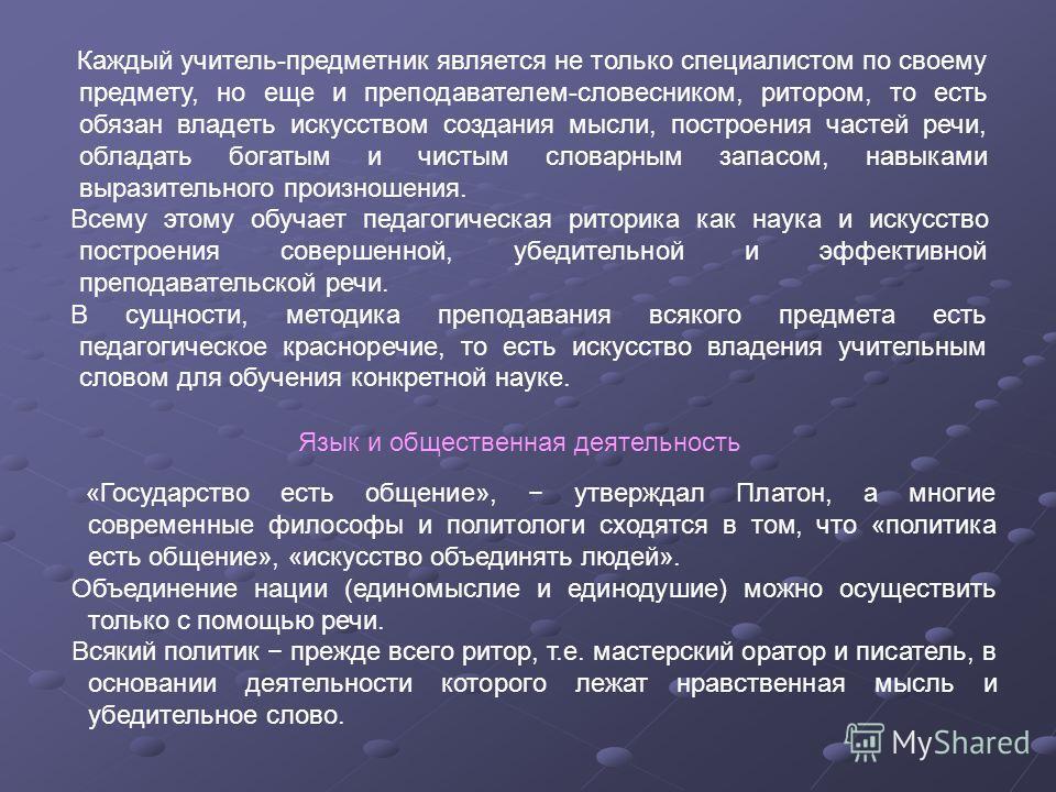 Каждый учитель-предметник является не только специалистом по своему предмету, но еще и преподавателем-словесником, ритором, то есть обязан владеть искусством создания мысли, построения частей речи, обладать богатым и чистым словарным запасом, навыкам