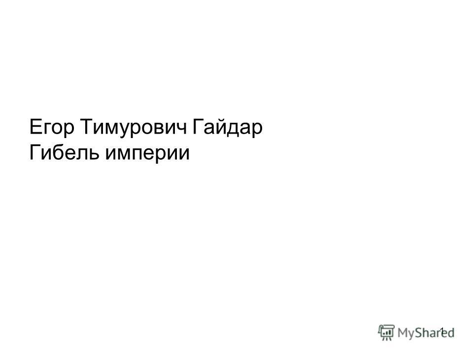1 Егор Тимурович Гайдар Гибель империи