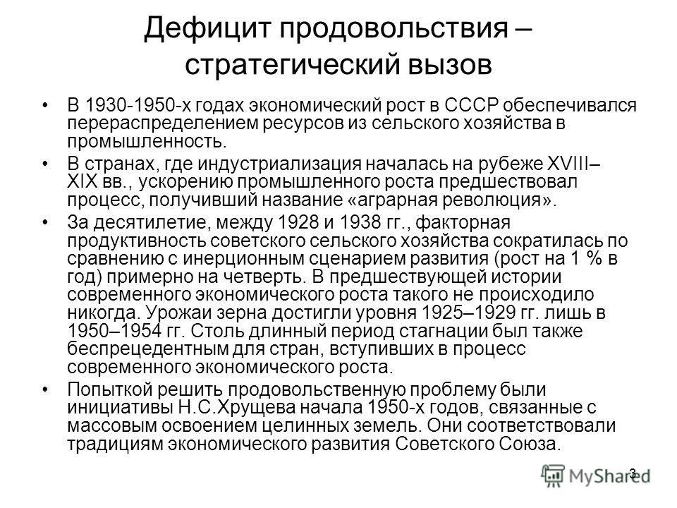 3 Дефицит продовольствия – стратегический вызов В 1930 1950 х годах экономический рост в СССР обеспечивался перераспределением ресурсов из сельского хозяйства в промышленность. В странах, где индустриализация началась на рубеже XVIII– XIX вв., ускоре
