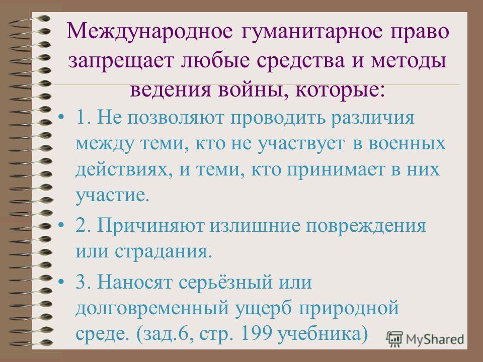 Ответь на вопрос теста Верно ли, что: А) военнопленные имеют право на уважение их жизни и достоинства Б) военнопленный – тот, кто захвачен неприятелем с оружием в руках?