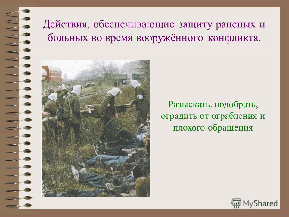 Основными документами международного гуманитарного права являются четыре Женевских конвенции от 12 августа 1949 г. и два Дополнительных протокола к ним 1977 г. (р.т.2) Женевская конференция об улучшении участи раненых и больных в действующих армиях о