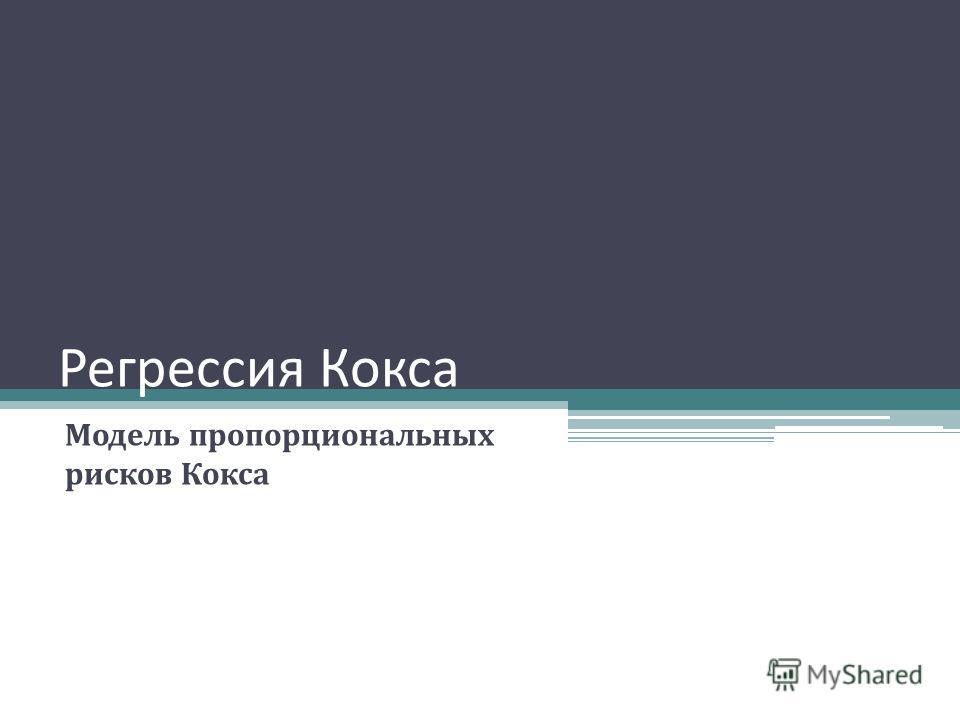 Регрессия Кокса Модель пропорциональных рисков Кокса