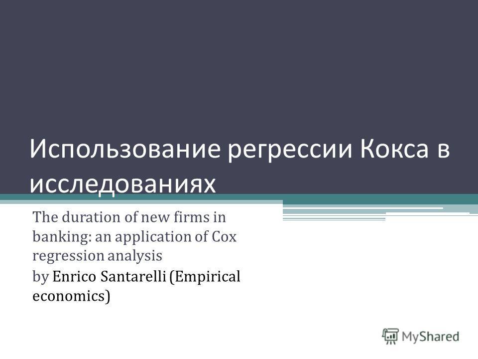Использование регрессии Кокса в исследованиях The duration of new firms in banking: an application of Cox regression analysis by Enrico Santarelli (Empirical economics)