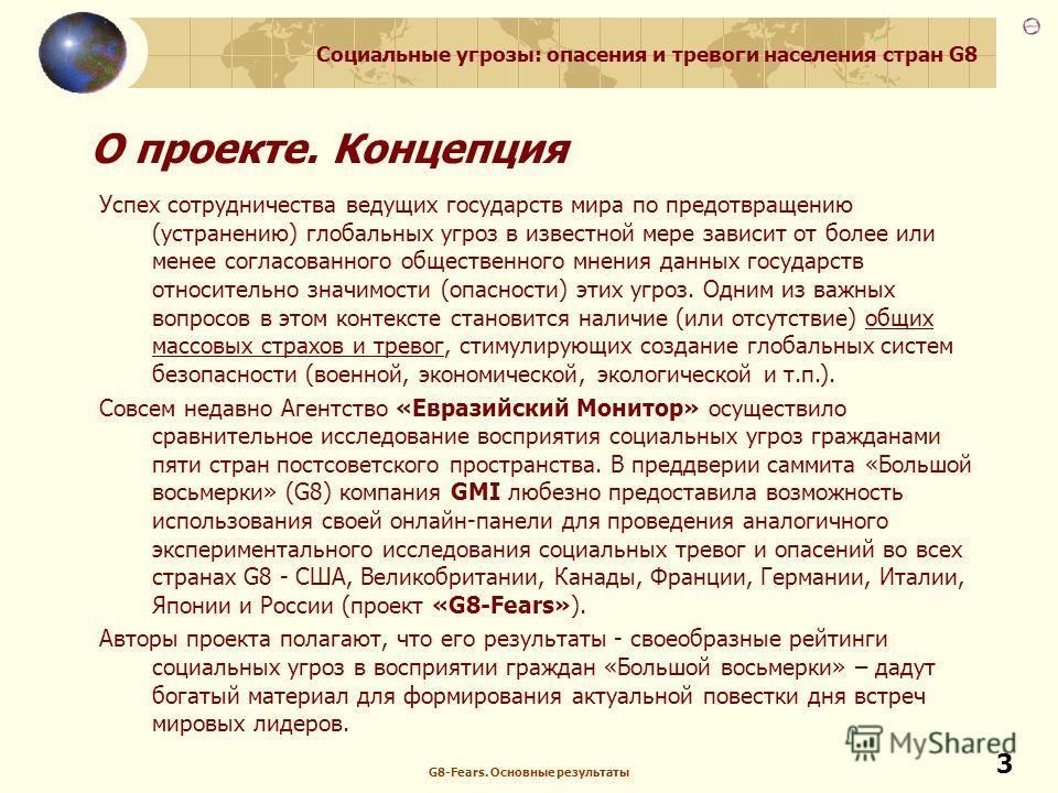 Социальные угрозы: опасения и тревоги населения стран G8 G8-Fears. Основные результаты 3 Успех сотрудничества ведущих государств мира по предотвращению (устранению) глобальных угроз в известной мере зависит от более или менее согласованного обществен