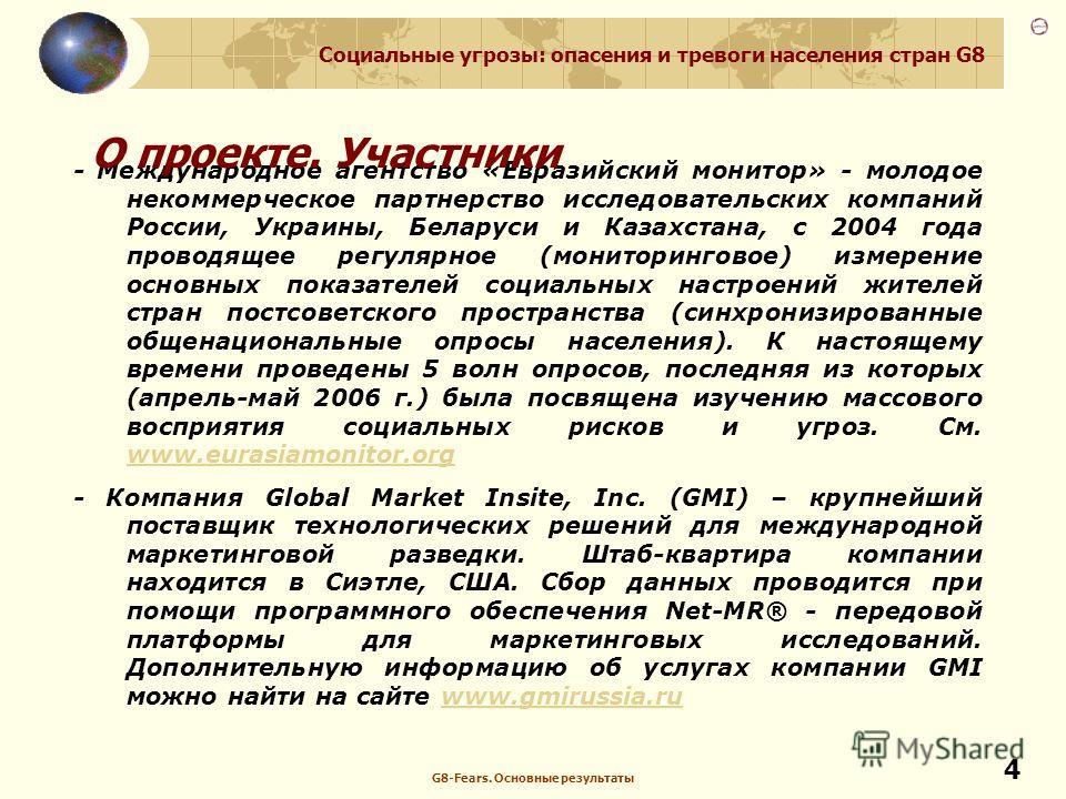 Социальные угрозы: опасения и тревоги населения стран G8 G8-Fears. Основные результаты 4 - Международное агентство «Евразийский монитор» - молодое некоммерческое партнерство исследовательских компаний России, Украины, Беларуси и Казахстана, с 2004 го