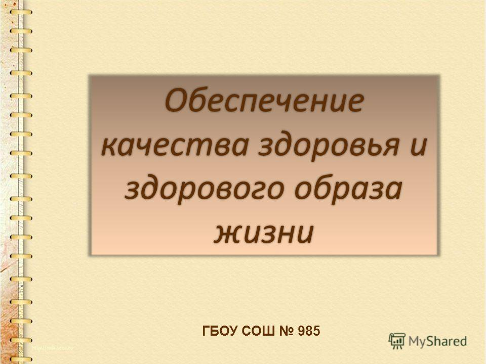 Обеспечение качества здоровья и здорового образа жизни ГБОУ СОШ 985